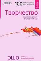 """Книга """"Творчество. Высвобождение внутренних сил"""" Ошо"""