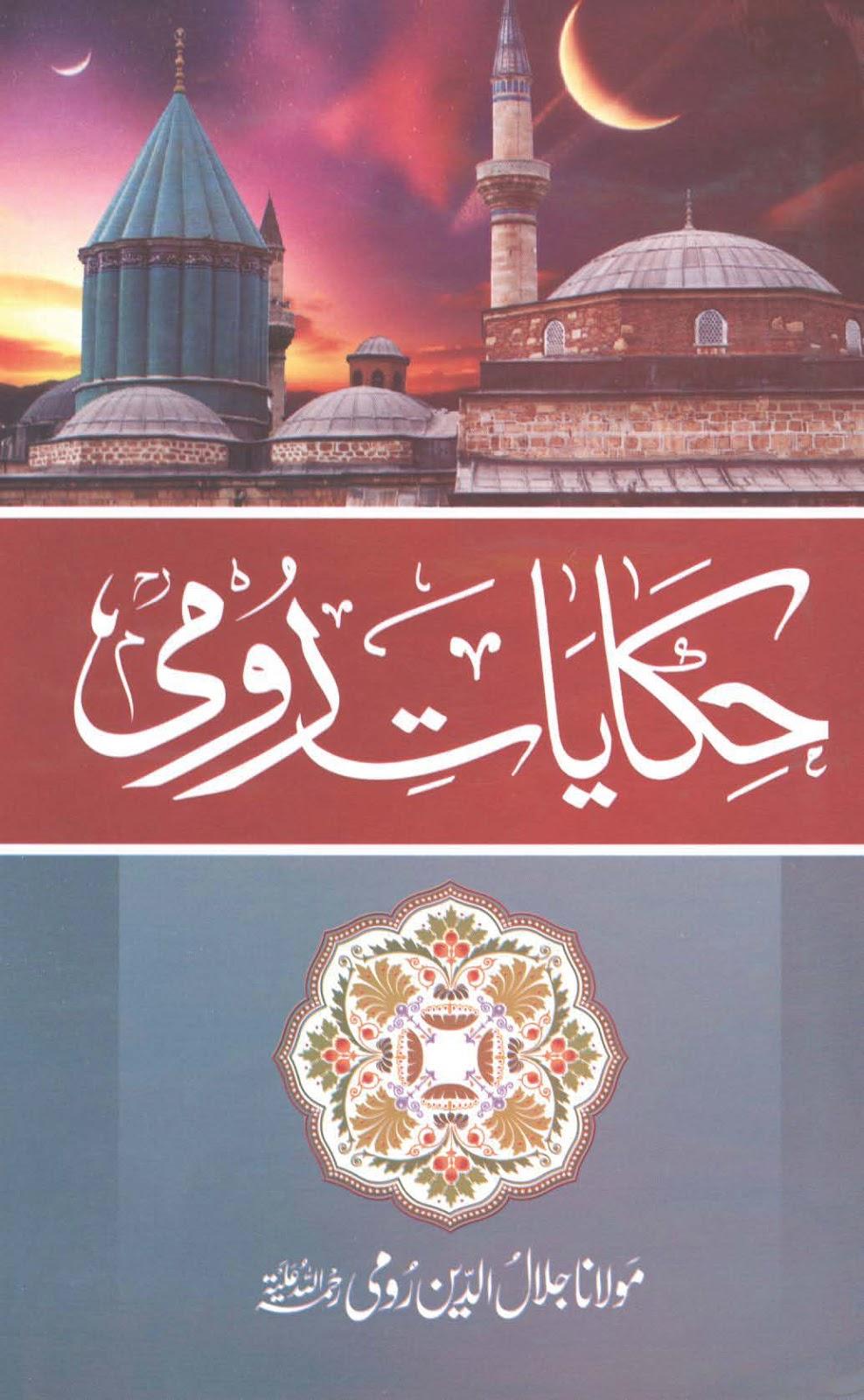 Maulana Rumi Books In Urdu Pdf