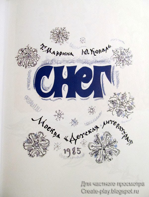 Коваль Маврина Снег