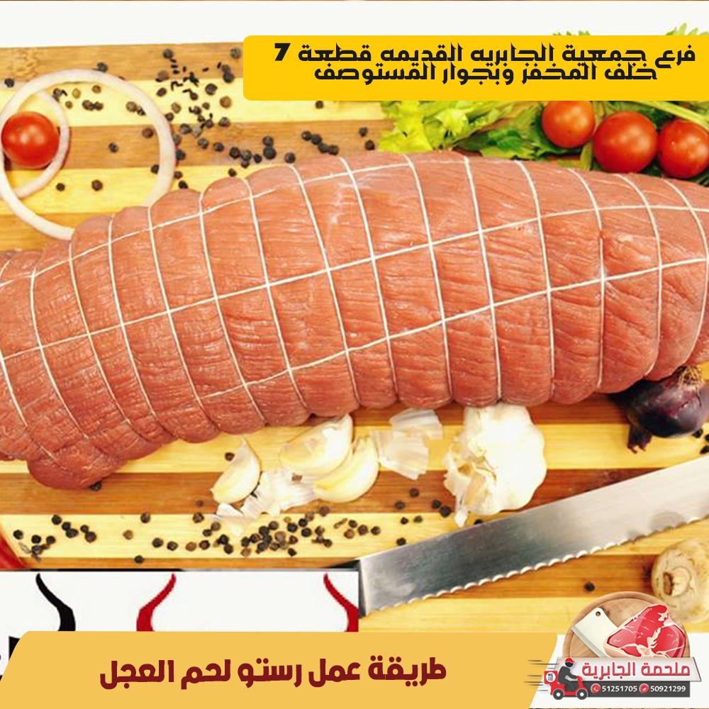 طريقة عمل رستو لحم العجل | افضل جزارة في الجابرية