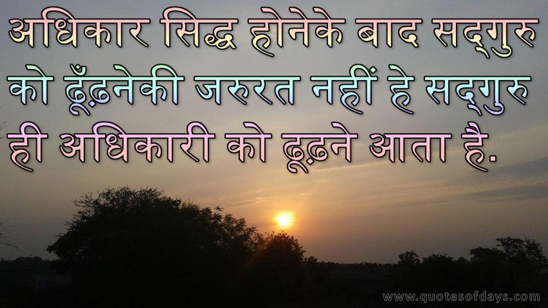 adhikaar siddh honeke baad sadaguru ko dhoondhanekee jarurat nahin he  sadguru hee adhikaaree ko dhoodhane aata hai.