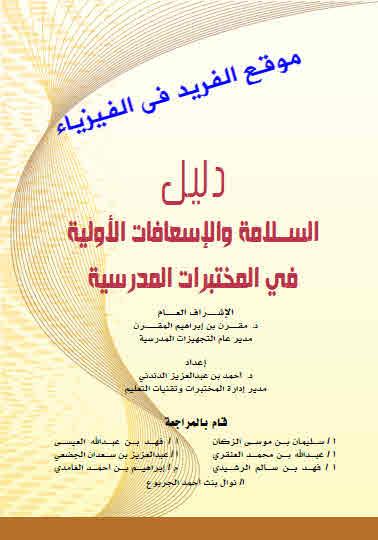 تحميل كتاب دليل السلامة والإسعافات الأولية في المختبرات المدرسية pdf