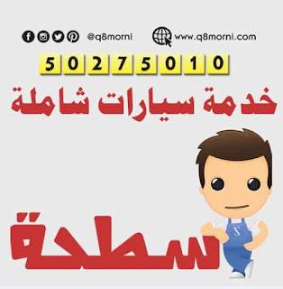 نقل سيارات الجهراء الكويت