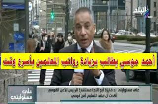 مقارنة بين المعلم المصري والمعلم الياباني وأحمد موسي يطالب بزيادة رواتب المعلمين بأسرع وقت