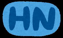 ガチャのレア度のマーク(HN)