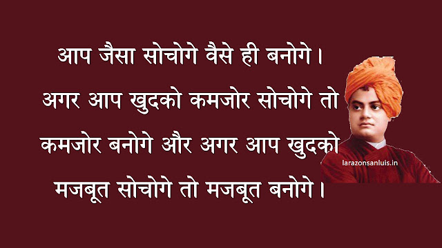 swami-vivekananda-thoughts-in-hindi-for-students