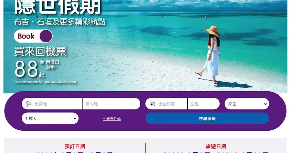 HK Express:單程機票 $88起(訂購至8/3) ( Jetso Club 著數俱樂部 )