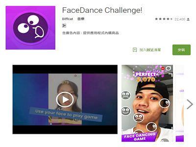臉部表情遊戲