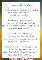 Samay Vartine Yaad Kote , Uthana vela ami ee heti jesus gavit song Lyrics // समय वर्तिने याद कोते , उठना वेळा आमी इ हेति जीसस गावित सॉन्ग लिरिक्स