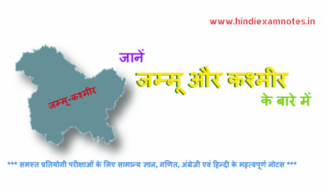 Know About Jammu and Kashmir in Hindi