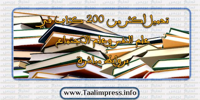 تحميل أكثر من 200 كتاب في علم النفس وعلم الاجتماع بروابط مباشرة