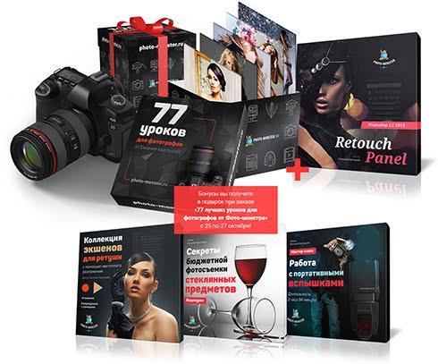 77 лучших видеоуроков для фотографов
