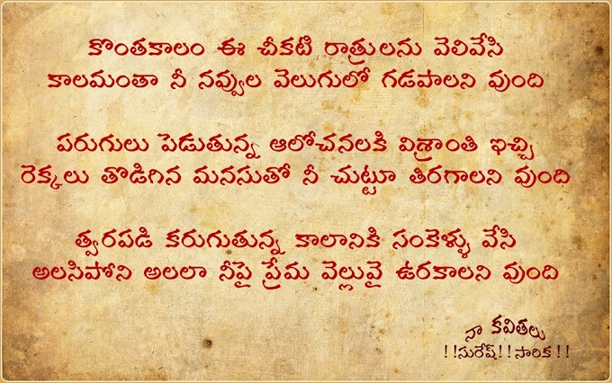Telugu kavithalu - కోరిక