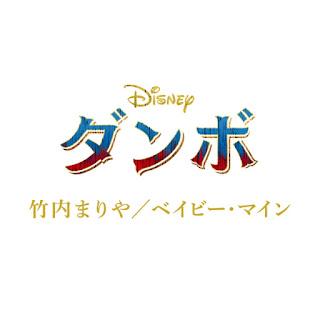 Download [Single] Mariya Takeuchi – Baby Mine (Digital Single) [MP3/320K/ZIP]