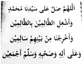 Sholawat asyghil arab
