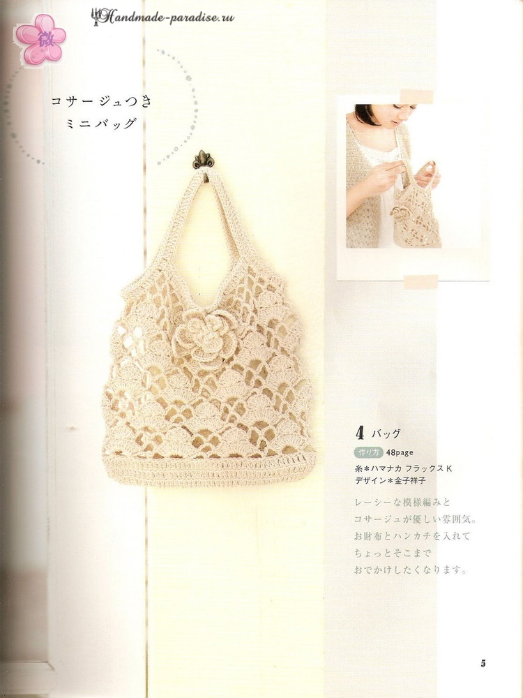 Crochet Summer Accessories. Японский журнал со схемами (4)
