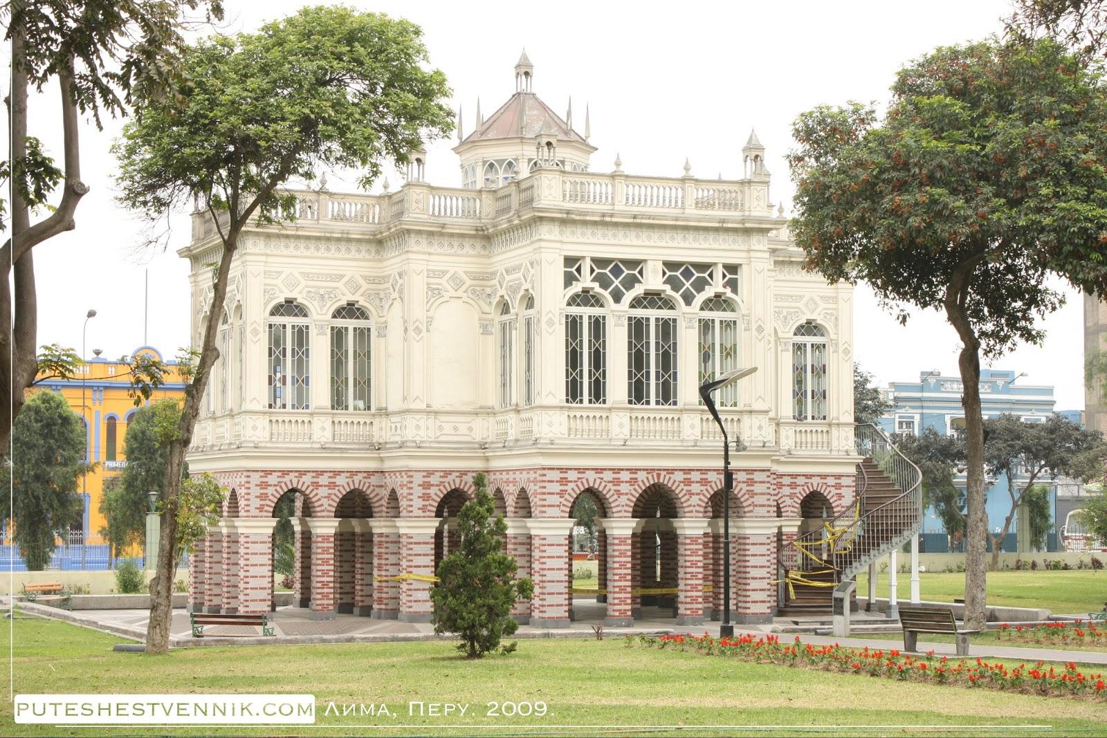 Особняк в Лиме
