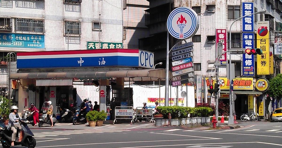 加油站調查 - 北區: 臺灣中油永利路站調查-安