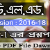 D.El.Ed Session (2016-2018) Part-1 Questions Paper PDF File || D.el.ed Privious Year Questions pdf file || ডি.এল.এড. প্রশ্ন pdf