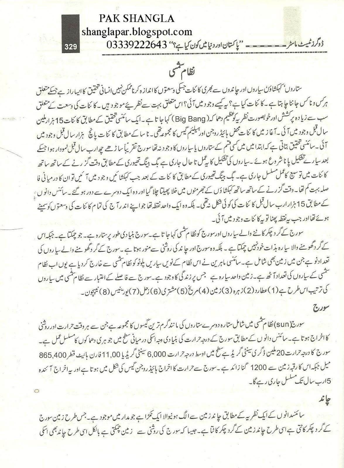 voice of yousafzai pyara solar system nizami shamsi solar system nizami shamsi general knowledge in urdu 329 to 331