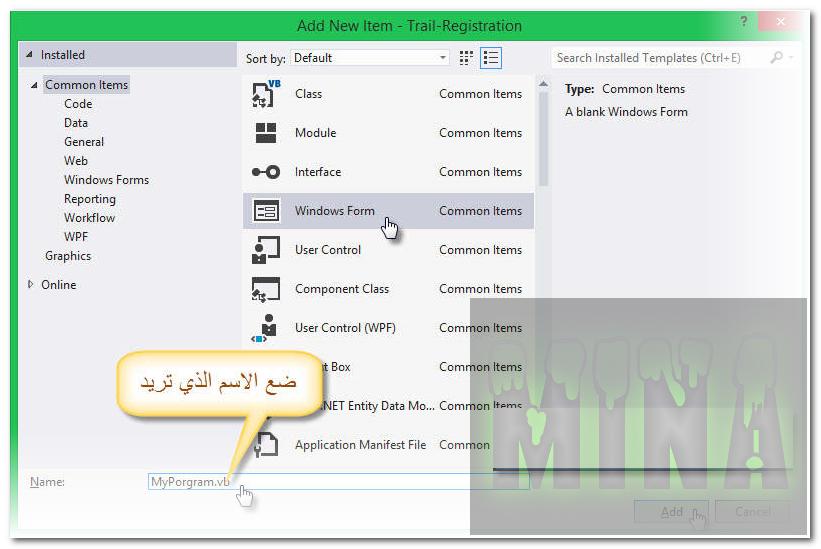 طريقة عمل برنامج تسجيل دخول احترافى بالفيجوال بيسك 2010