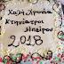 Την πρωτοχρονιάτικη πίτα τους έκοψαν οι κτηνίατροι της Ηπείρου