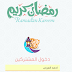 اقوى صفحة رمضان خفيفة وظريفة  وتدعم جميع الجوالات