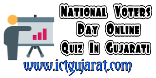 National Voters Day Online Quiz ICTGUJARAT