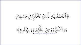 Doa Bangun Tidur Lainnya