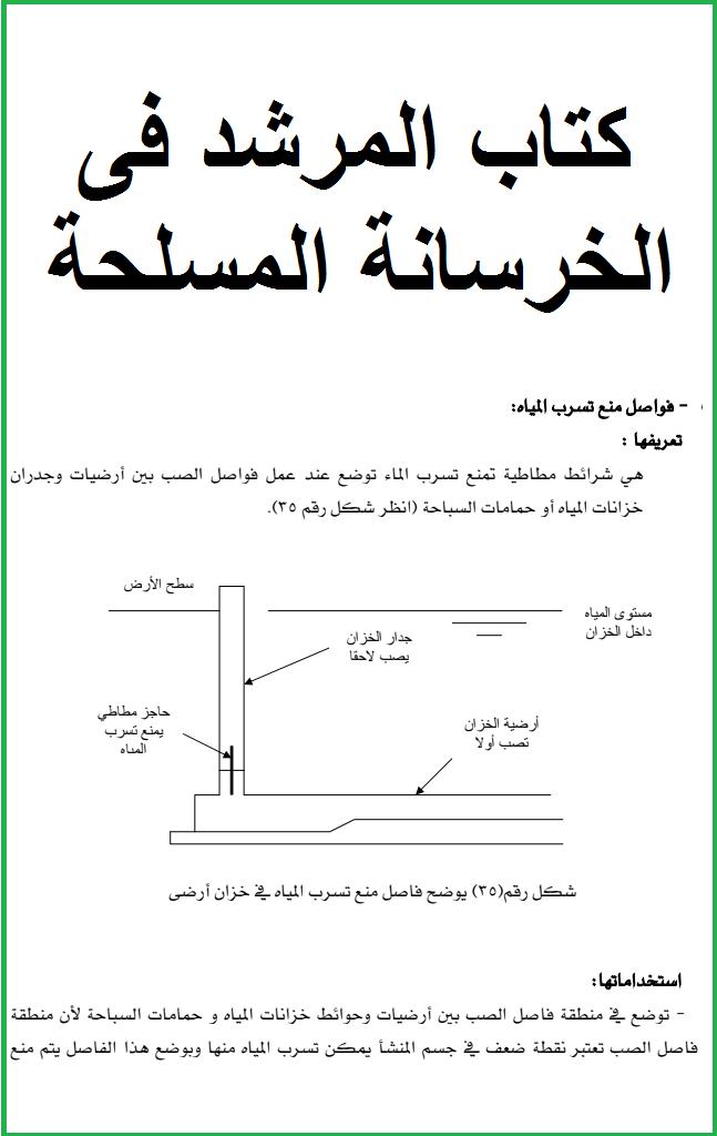 كتاب تصميم خرسانة pdf