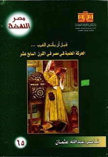 تحميل كتاب الحركة العلمية في مصر في القرن السابع عشر pdf - ناصر عبد الله عثمان