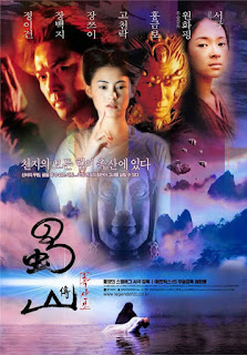 The Legend Of Zu (2001) ซูซัน ศึกเทพยุทธถล่มฟ้า [พากย์ไทย+ซับไทย]