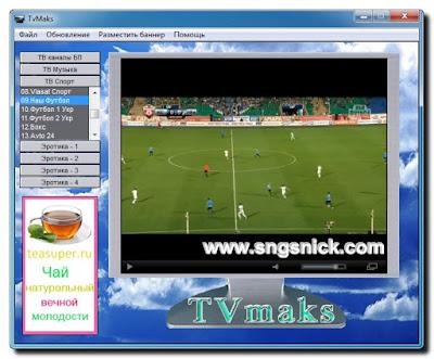 TvMaks 1.5.5.4 - Просмотр одного из каналов Спорт