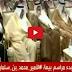 مفتي السعودية يبايع محمد بن سلمان وليا للعهد ويوصيه بأمورغير مفهومة شاهد الفيديو وحاول اكتشافها بنفسك !!
