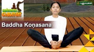 Yoga poses, Baddha Konasana | VallamaiKol | Good Morning Tamizha 24-11-2016 Puthuyugam Tv