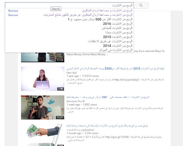 تصدر نتائج البحث في اليوتيوب في اربع خطوات