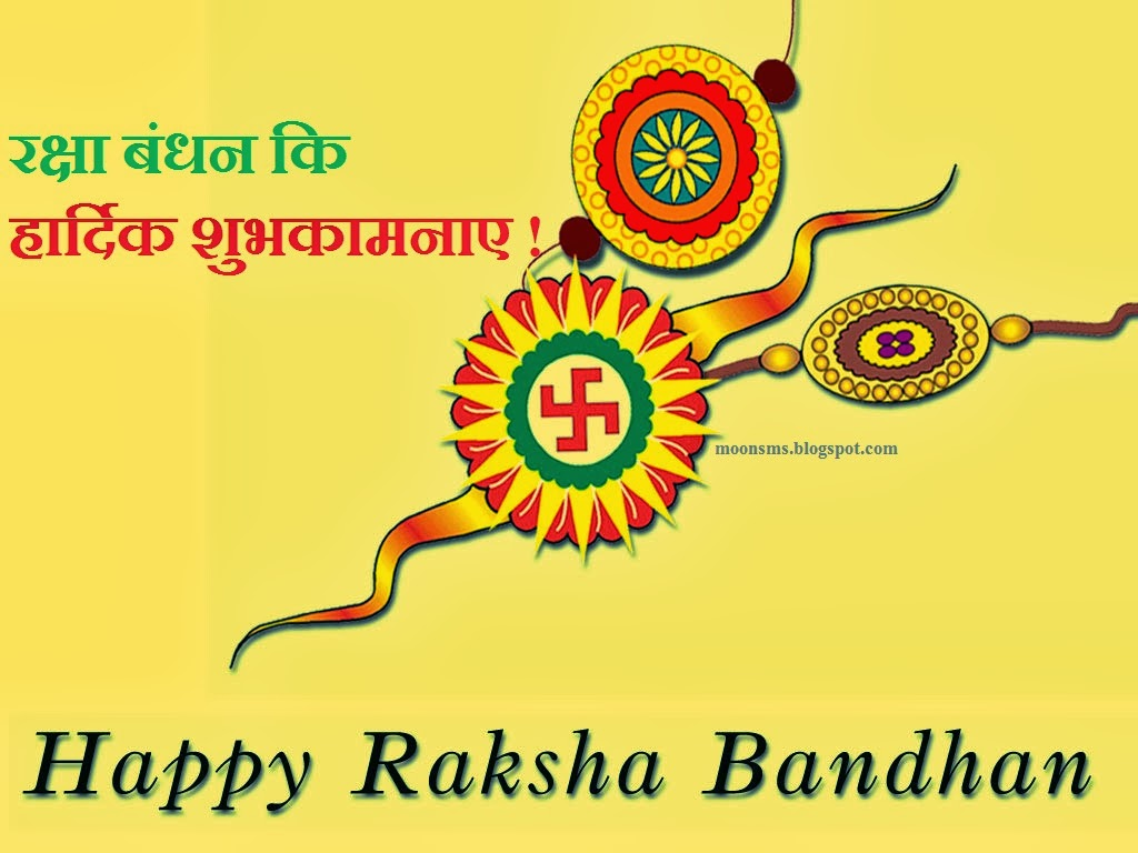 Christian-Post-moonsms: Happy Raksha Bandhan 2014 sms text