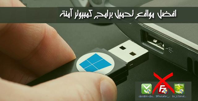 برامج - تحميل برامج - تحميل برامج كمبيوتر مجانا برابط مباشر download program pc