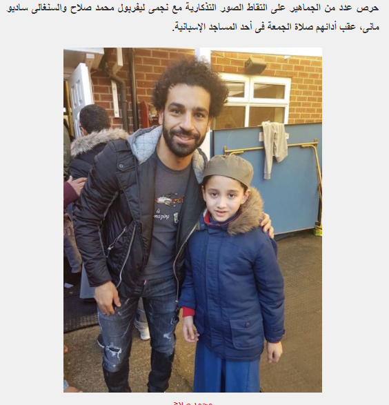 بالصورا جماهير إسبانيا تلتقط صور تذكارية مع النجم محمد صلاح عقب صلاة الجمعة