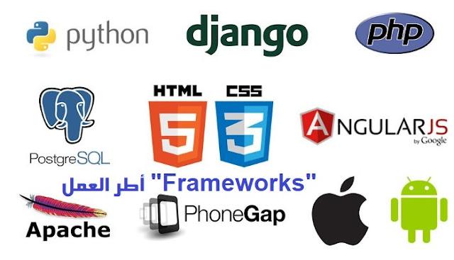 """أطر العمل """"Frameworks"""""""