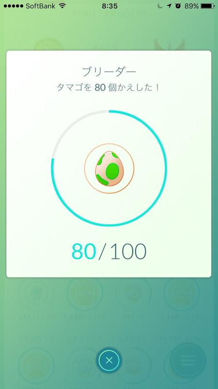 PokémonGo/ポケモンGo 50日目のプレイ状況