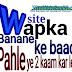 Wapka website banane ke baad, kya kare.