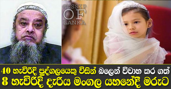 8 Year-Old Yemeni Child Bride Dies At Hands Of 40-Year-Old Husband On Wedding Night