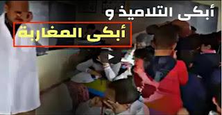 نتحداك ألا تبكي.. بكاء تلاميذ مدرسة مغربية بحرقة على فراق أستاذهم المتقاعد (فيديو مؤثر)