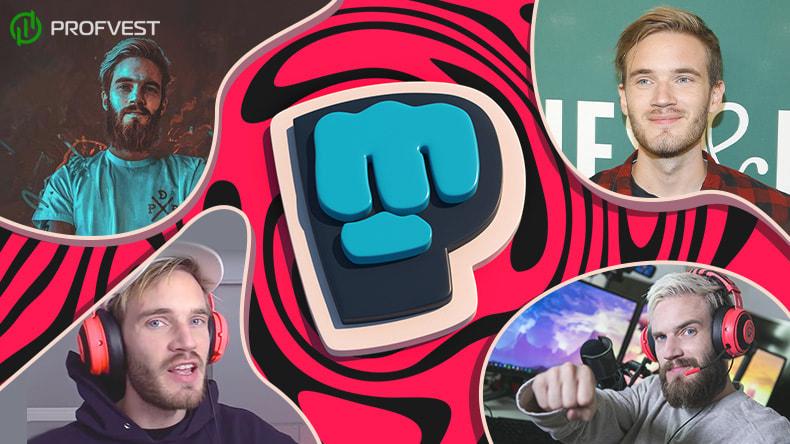 Сколько зарабатывает PewDiePie