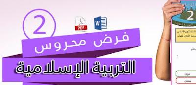 المستوى الثاني ابتدائي:فرض  في التربية الإسلامية المنهاج المنقح المرحلة الثالثة 2018