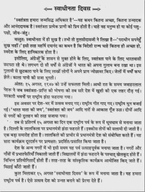 independence day essay hindi essay on independence day