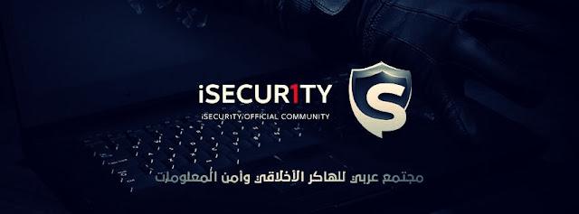 قناة-iSecur1ty