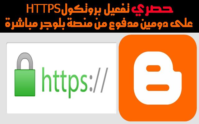 الطريقة الصحيحة للانتقال من HTTP الى HTTPS على نطاق مدفوع من اعدادت بلوجر