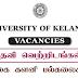 பதவி வெற்றிடங்கள் : இலங்கை களனி பல்கலைக்கழகம் (University of Kelaniya)